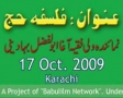 Seminar - Marfat-e-Hajj - 17-10-2009 - Persian Sub Urdu