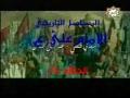 Musalsal - Imam Ali - Part 15 - Arabic