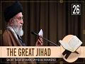[26] Short Tafsir by Ayatollah Sayyid Ali Khamenei   The Great Jihad   Farsi Sub English