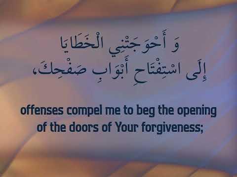 Munaajaat al Mu\'tasimeen | Arabic Sub English
