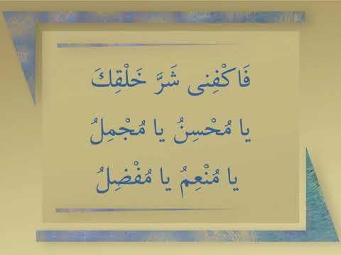 Safar Daily Du\'a | Arabic sub English