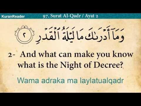 Quran: 97. Surah Al-Qadr (The Power): Arabic and English translation HD