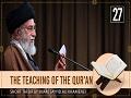 [27] Short Tafsir by Ayatollah Sayyid Ali Khamenei   The Teaching of the Qur\'an   Farsi Sub English