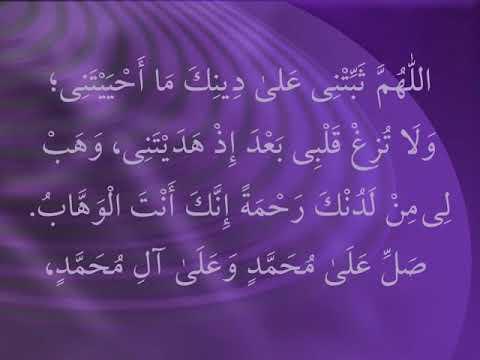 Friday Du'a from Sahifa Sajjadiyya | Arabic with English/Gujrati Translation