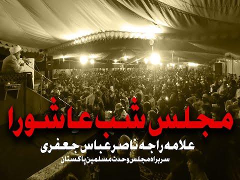 Majlis | Shab e Ashur 2021 | Allama Raja Nasir Abbas Jafri | Islamabad | Urdu