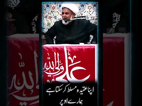Kon si Proxy war? | Allama Raja Nasir Abbas Jafri | Urdu