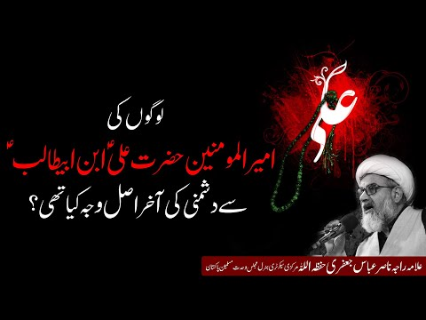 Mola Ali se dushmani ki wajah kia thi? | Allama Raja Nasir Abbas Jafri | Urdu