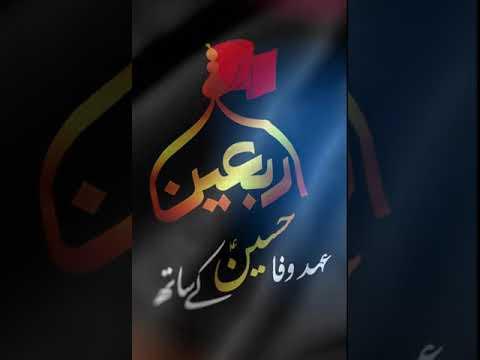 Ehd e Wafa Hussain a.s ke sath | Arbaeen e Hussaini 2021 | Urdu
