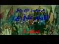 Musalsal - Imam Ali - Part 11 - Arabic
