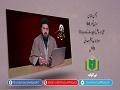 دشمن شناسی [64]   حق اور باطل کو پہچاننے کے معیار (1)   Urdu