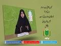 کتاب حقوقِ زن در اسلام [5] | خواستگاری اور عورت کی کرامت | Urdu