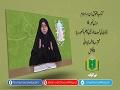 کتاب حقوقِ زن در اسلام [6] | شادی کی نسبت خواتین کو علم و شعور دینا | Urdu