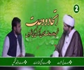 [ٹاک شو] نور الولایہ ٹی وی - ہفتہ وحدت | اتحاد و وحدت شہید علامہ عارف حسین الحسینی کی نظر میں | Urdu
