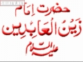 Duaa 41 الصحيفہ السجاديہ Supplication for Covering and Protection - URDU