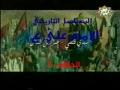 Musalsal - Imam Ali - Part 8 - Arabic
