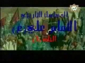 Musalsal - Imam Ali - Part 6 - Arabic