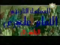 Musalsal - Imam Ali - Part 5 - Arabic