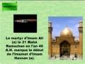 Imam Hassan as 2eme partie - Francais French