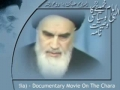 Imam Khomeni Ka Ilahi Wa Siasi Wasiat Nama - Part 2 - Urdu