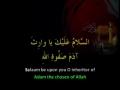 Ziyarat al-Warithah - Arabic sub English