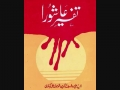 [11/20] Tafseer E Ashora eBook - Urdu
