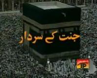 Panjtan kay gharanay ka - Hasan Sadiq 2010 Nawha - Urdu
