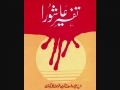[19/20] Tafseer E Ashora eBook - Urdu