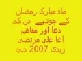 4th Dua-E-Ramazan 2007- Tafseer - Agha Ali Murtaza - Urdu
