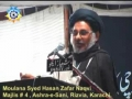 Audio Majlis 4 - Who is Shia - Moulana Hasan Zafar Naqvi - Urdu