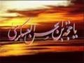 Mehdi ya Mehdi - Arabic
