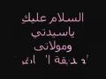 Ya Fatima - Arabic