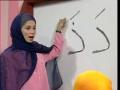 Alif Baa Muslim Kid School 8 of 14 - Arabic