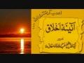[09/10] eBook - Aaenah-e-Ikhlaq - Ayatullah Mamaqani - Urdu