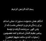 نور احکام 4 - توضیح المسایل Persian مقدمه
