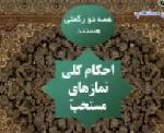 نور احکام 4 - توضیح المسایل Persian نمازهای مستحب