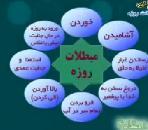 نور احکام 4 - توضیح المسایل Persian مبطلات روزه