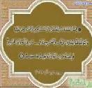 نور احکام 4 - توضیح المسایل Persian مصرف زکات