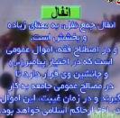 نور احکام 4 - توضیح المسایل Persian انفال