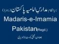 Qayamat - Qayamat e Sughra - Lecture 9 - Persian - Urdu - 2009