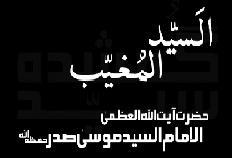 [1/4] السید المغیب Imam Musa Sadr - Urdu sub English