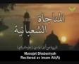Munajat Shabaniyah - Svenska undertexter - Swedish