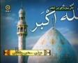 Adhan in Beautiful Voice - Arabic