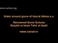 Sunni Scholar Testimony - Water around the Shrine of Hazrat Abbas (a.s) - Urdu