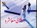 Misaali Muashra - Examplary Society - Taraqqi Ke Liye Koshish - Urdu