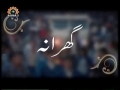 Gharana - Household - Afw Wa DarGuzar - Weekly Sahar TV Prog - Urdu