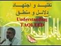 [Audio] - Taqleed aur Ijtehad - Part 2 - Agha Ali Murtaza Zaidi - Urdu
