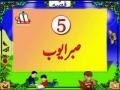 Qurani Kisai - 5 Sabr e Ayoub AS - Urdu