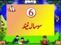 Qurani Kisai - 6 Sao Saal ki Neend - Urdu