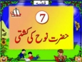 Qurani Kisai - 7 Hazrat Noah AS Ki Kashti - Urdu