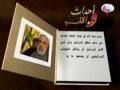 Sheikh Naem Kassim on Recent Lebanon and Gaza Situation - Saying - Arabic